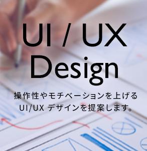 UI/UX設計